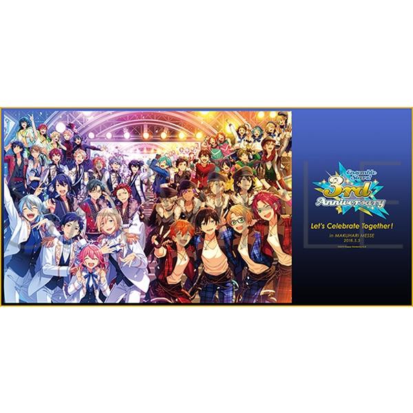 あんさんぶるスターズ! 〜3rd Anniversary ファン感謝祭〜 ビッグタオル