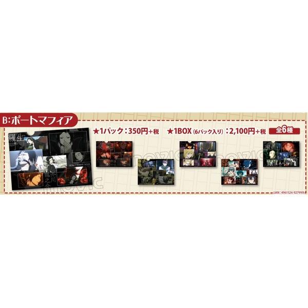 文豪ストレイドッグス クリアファイルコレクション B:ポートマフィア