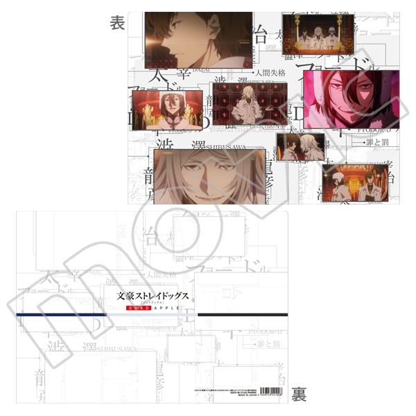 文豪ストレイドッグス DEAD APPLE(デッドアップル) クリアファイル 太宰治&澁澤龍彦&フョードル・D