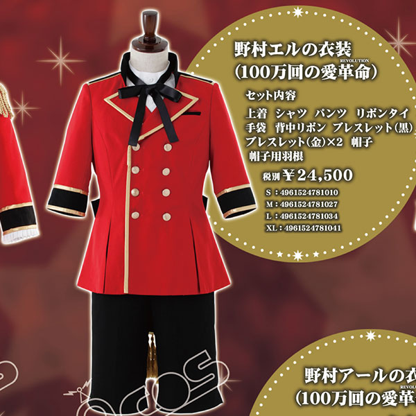 MARGINAL#4 野村エルの衣装(100万回の愛革命) S