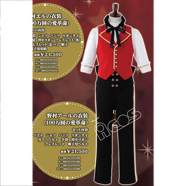 MARGINAL#4 野村アールの衣装(100万回の愛革命) L