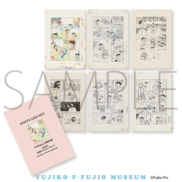 ポストカードセット ドラえもん50周年記念2 藤子・F・不二雄ミュージアム