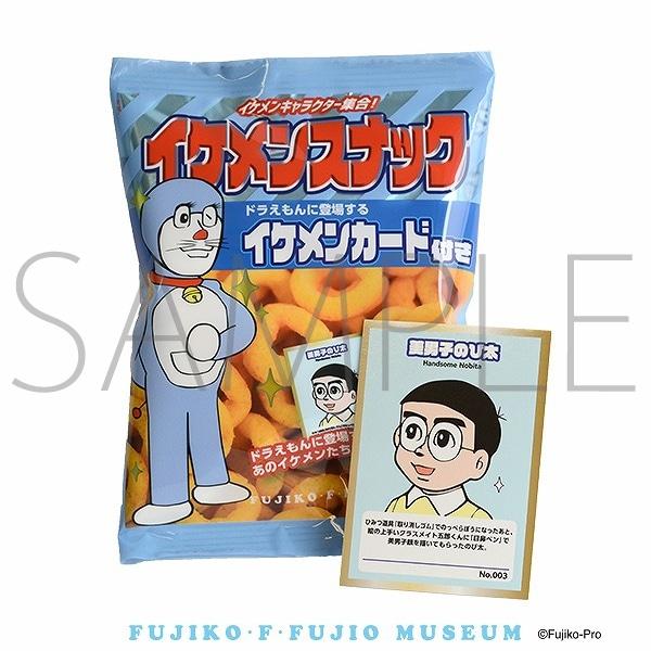 ドラえもんイケメンスナック 藤子・F・不二雄ミュージアム