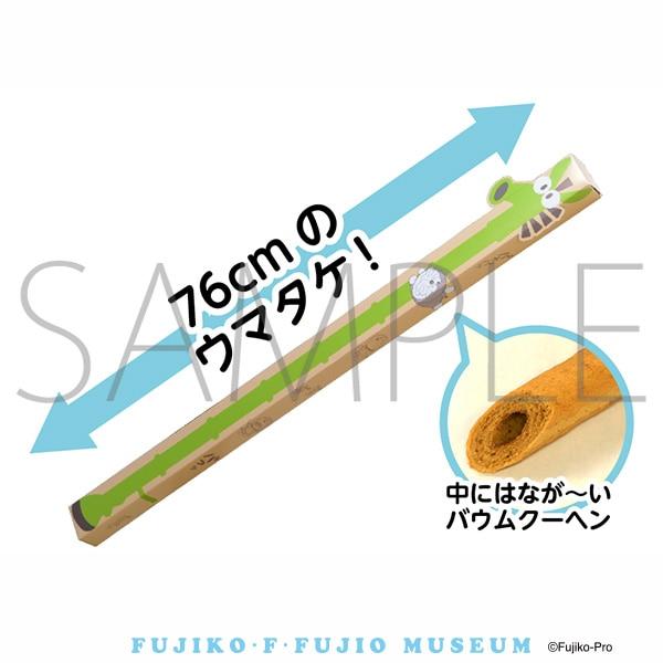 ウマタケロングバウム 藤子・F・不二雄ミュージアム