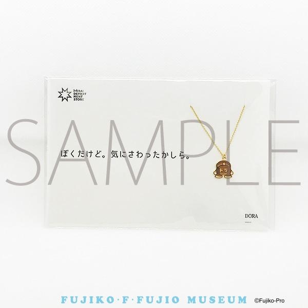 5108ネックレス ドラ 藤子・F・不二雄ミュージアム