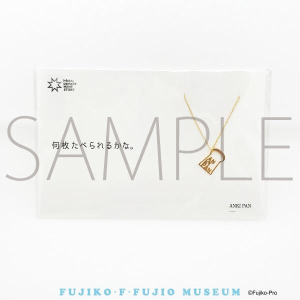 5108ネックレス 暗記パン 藤子・F・不二雄ミュージアム