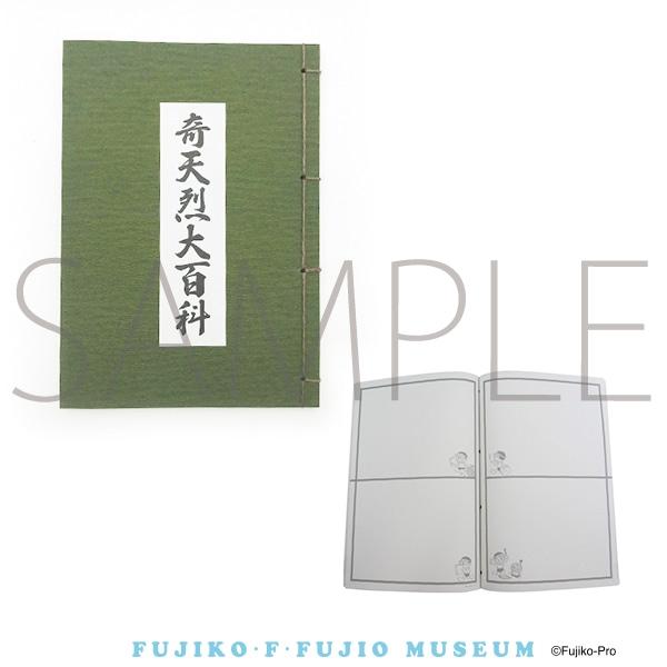 奇天烈大百科風ノート 藤子・F・不二雄ミュージアム