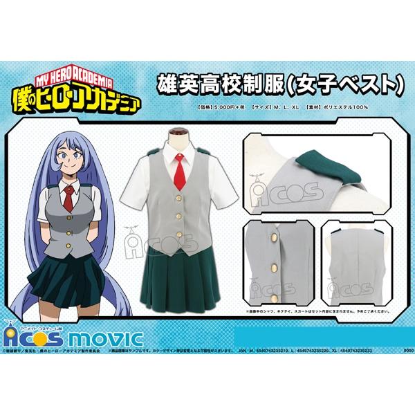 僕のヒーローアカデミア 雄英高校制服(女子ベスト) XL
