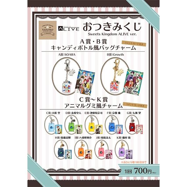 TSUKIPRO SHOP in HARAJUKU 「TSUKINO Sweets Kingdom」 【バラ販売】おつきみくじ ALIVE
