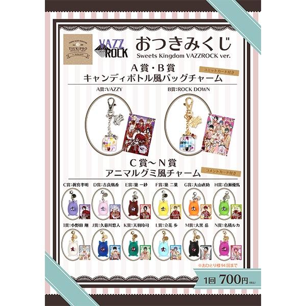 TSUKIPRO SHOP in HARAJUKU 「TSUKINO Sweets Kingdom」 【バラ販売】おつきみくじ VAZZROCK