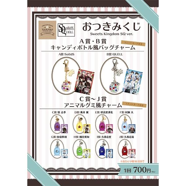 TSUKIPRO SHOP in HARAJUKU 「TSUKINO Sweets Kingdom」 【98個入り】おつきみくじ SQ