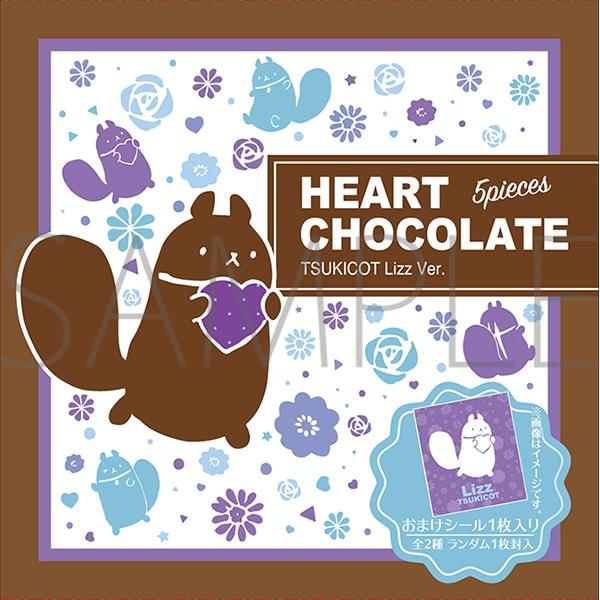 SQ ハートチョコレート Lizz