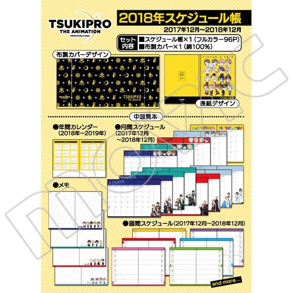 TSUKIPRO THE ANIMATION スケジュール帳