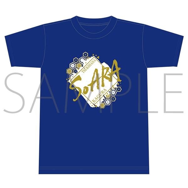 「ALIVESTAGE」Episode 2 SOARA:Tシャツ /2Lブロマイド1枚付き(集合写真2Lサイズ)