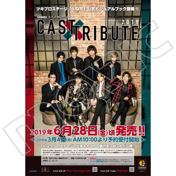 2.5次元ダンスライブ「S.Q.S」公式ビジュアルブック CAST × TRIBUTE 2019
