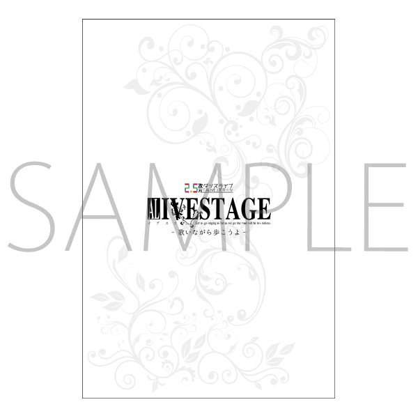 「ALIVESTAGE」Episode 1 パンフレット