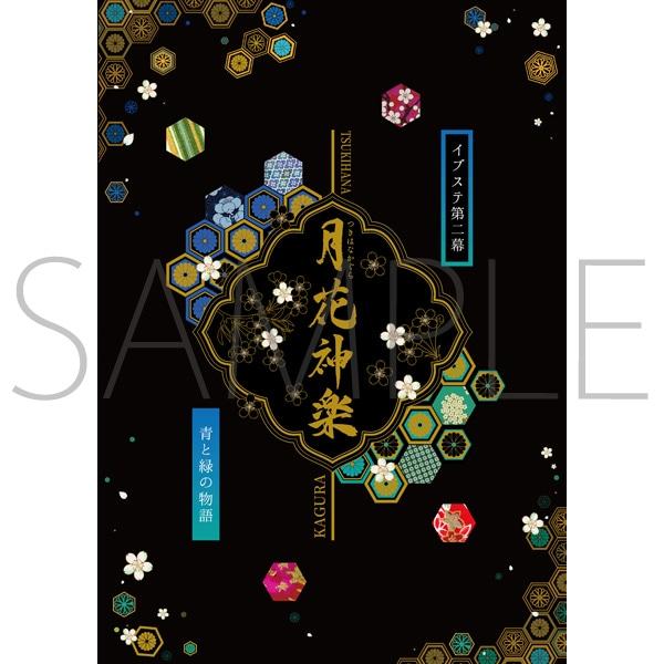 「ALIVESTAGE」Episode 2 月花神楽絵巻(ビジュアルパンフレット)
