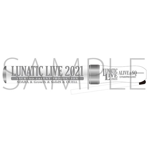 LUNATIC LIVE 2021 サインライト イブステ・スケステ Ver.