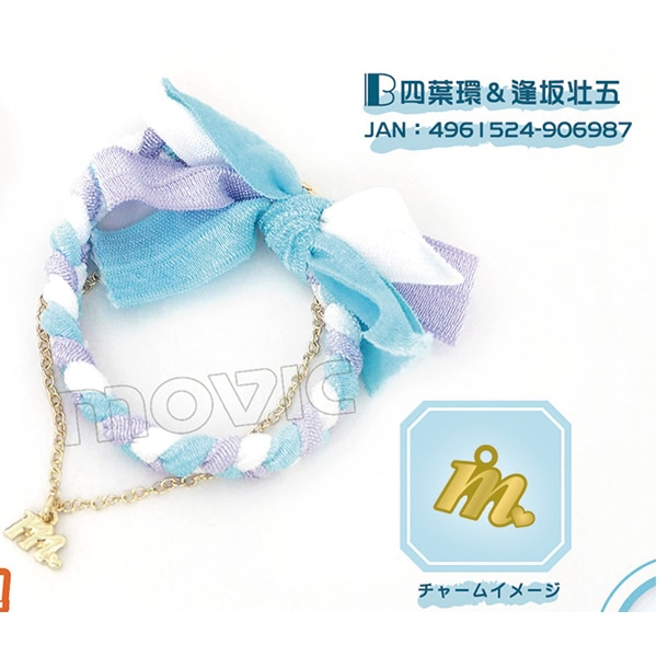 アイドリッシュセブン ブレスレット B:四葉環&逢坂壮五