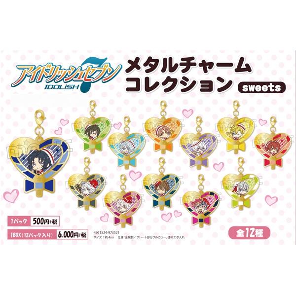 アイドリッシュセブン メタルチャームコレクション sweets