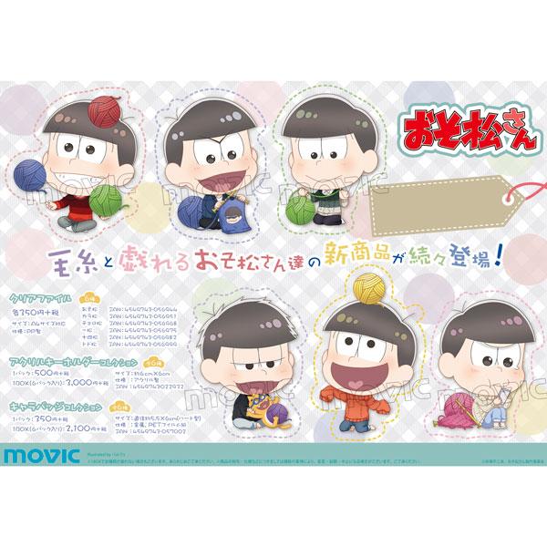おそ松さん クリアファイル トド松 毛糸