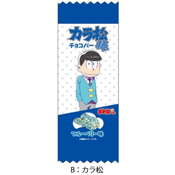 おそ松さん チョコバー カラ松
