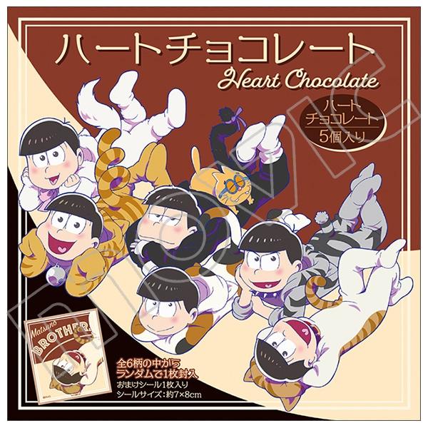 おそ松さん 箱入りハートチョコレート