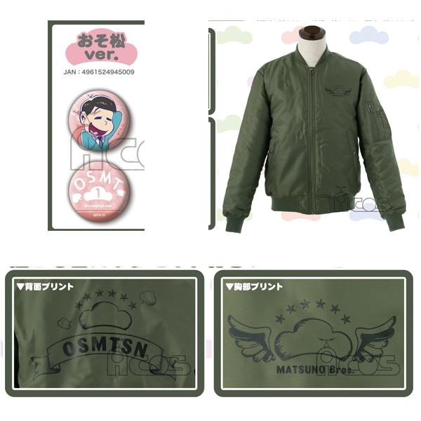 おそ松さん MATSUNO ONE(MA-1)ジャケット/おそ松モデル