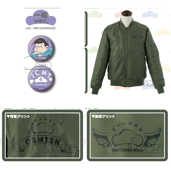 おそ松さん MATSUNO ONE(MA-1)ジャケット/一松モデル