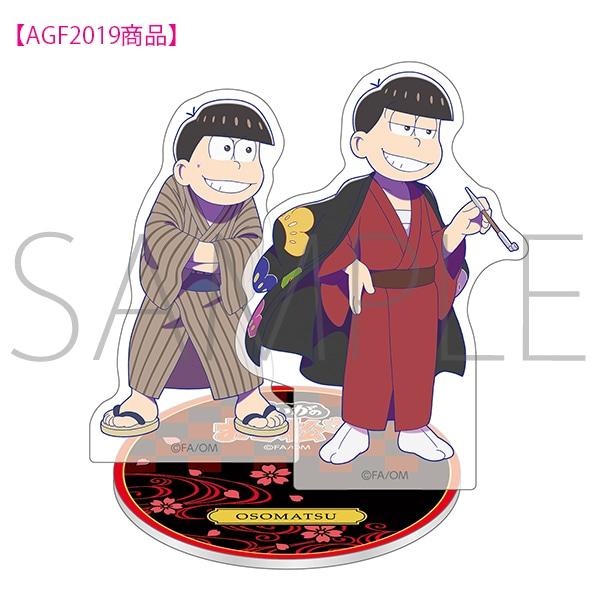 えいがのおそ松さん アクリルスタンド(おそ松)【AGF2019商品】