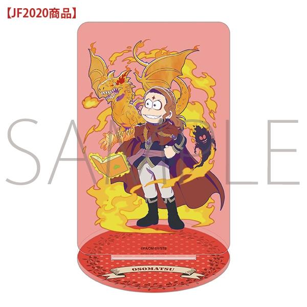 えいがのおそ松さん アクリルスタンド 紅蓮の獅子王 おそ松【JF2020商品】