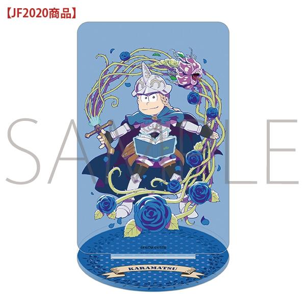 えいがのおそ松さん アクリルスタンド 碧の野薔薇 カラ松【JF2020商品】