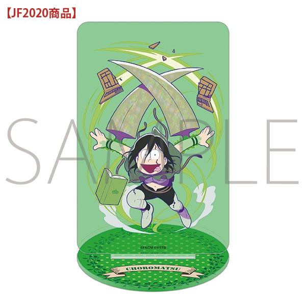 えいがのおそ松さん アクリルスタンド 翠緑の蟷螂 チョロ松【JF2020商品】