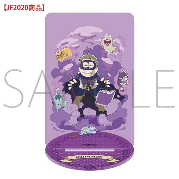 えいがのおそ松さん アクリルスタンド 紫苑の鯱 一松【JF2020商品】