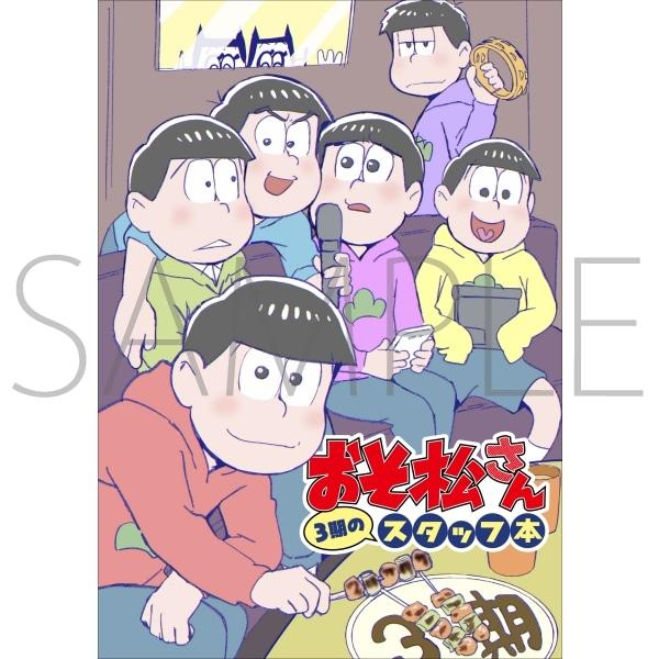 【予約販売】おそ松さん3期 スタッフ本