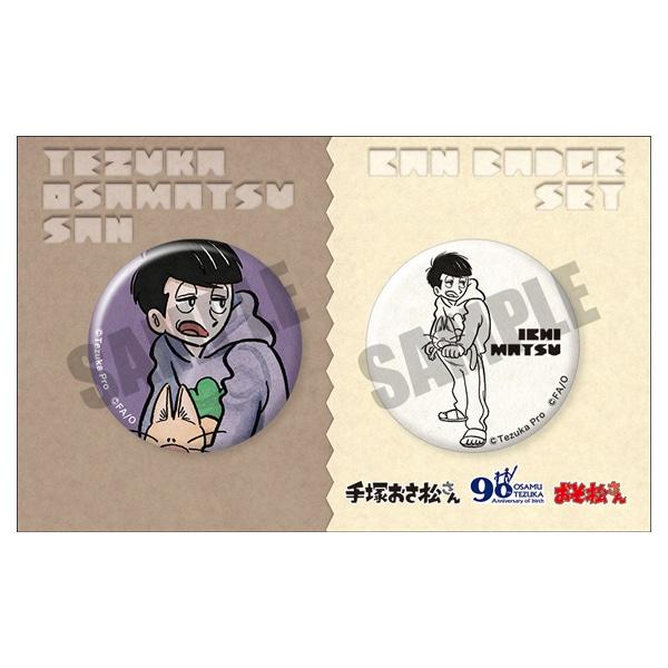 おそ松さん 手塚おさ松さん 缶バッジセット:一松(手塚ver.)