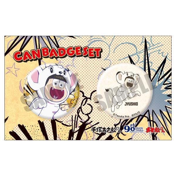 おそ松さん 手塚おさ松さん 缶バッジセット:ジュウシオ