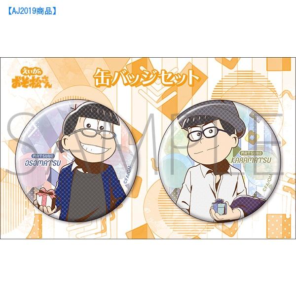 おそ松さん 缶バッジセット(おそ松&カラ松)【AJ2019商品】