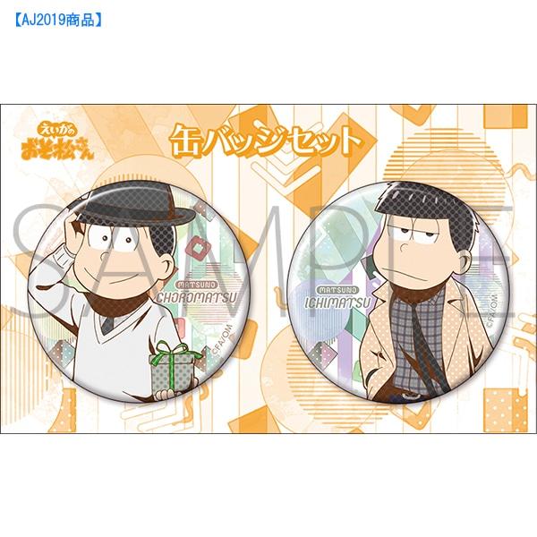 おそ松さん 缶バッジセット(チョロ松&一松)【AJ2019商品】