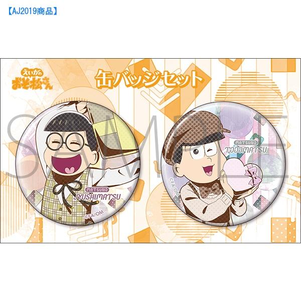 おそ松さん 缶バッジセット(十四松&トド松)【AJ2019商品】