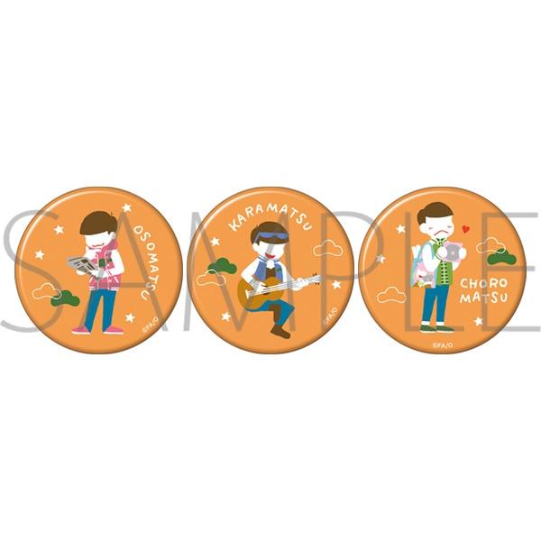 おそ松さん 缶バッジセット おそ松&カラ松&チョロ松 ゆるパレット