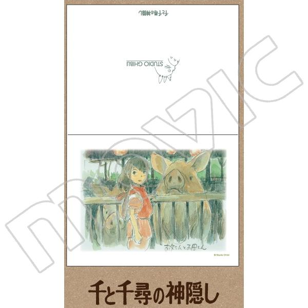 千と千尋の神隠し グリーティングカード/水彩画風