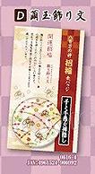 千と千尋の神隠し 招福缶バッジ D:繭玉飾り文