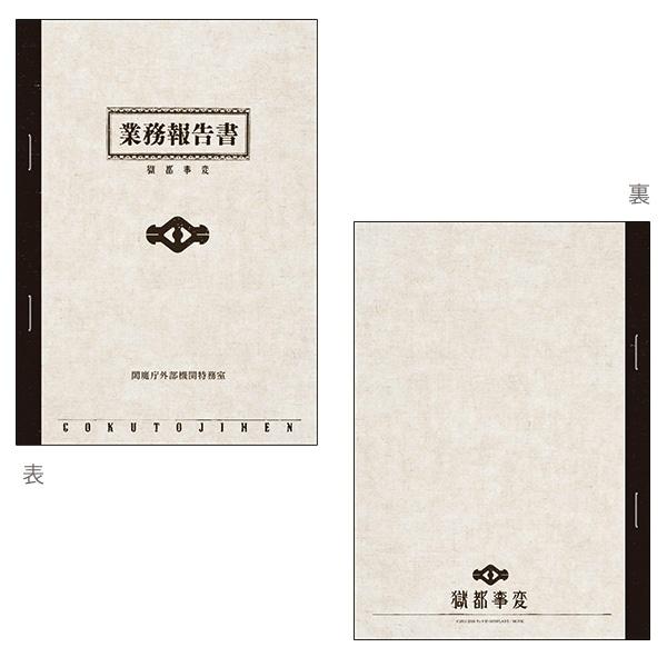 獄都事変 ノート 業務報告書(モチーフ)