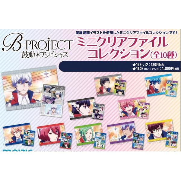 B-PROJECT〜鼓動*アンビシャス〜 ミニクリアファイルコレクション 第1弾