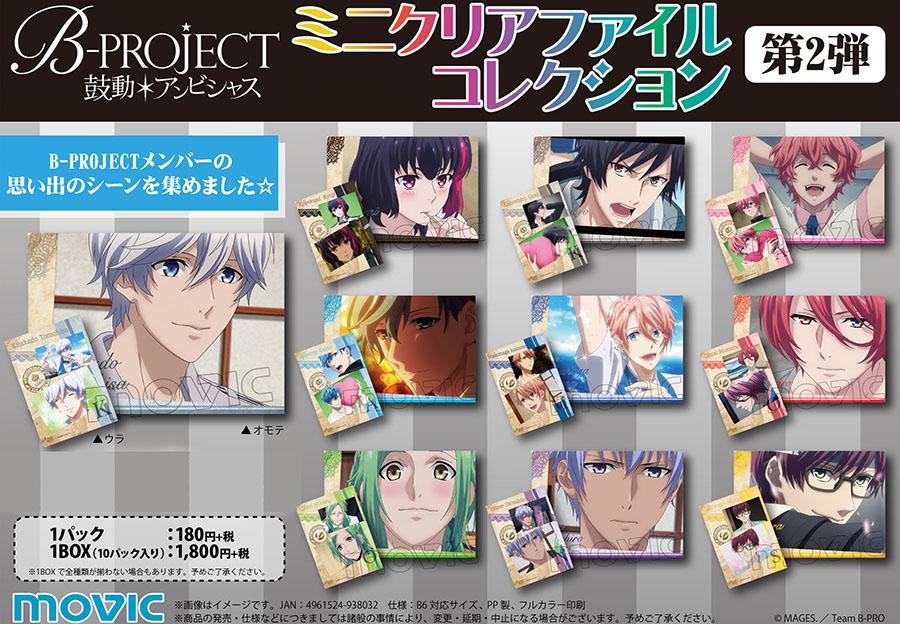 B-PROJECT〜鼓動*アンビシャス〜 ミニクリアファイルコレクション 第2弾