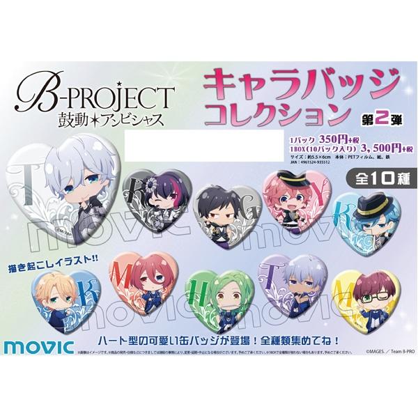B-PROJECT〜鼓動*アンビシャス〜 キャラバッジコレクション 第2弾