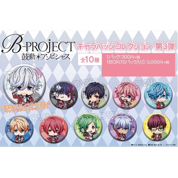 B-PROJECT〜鼓動*アンビシャス〜 キャラバッジコレクション 第3弾