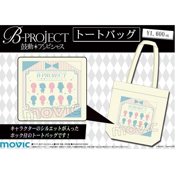 B-PROJECT〜鼓動*アンビシャス〜 トートバッグ