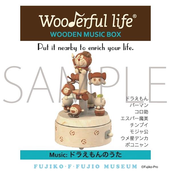 WOODEN MUSIC BOX 木製オルゴール(ミュージアム限定ver.) 藤子・F・不二雄ミュージアム